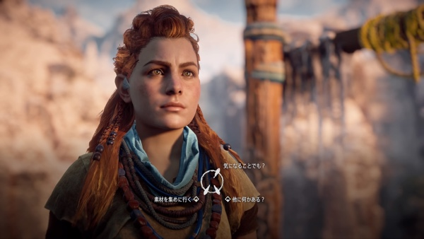 Horizon Zero Dawn アーロイ