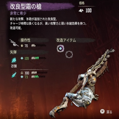 改良型霜の槍