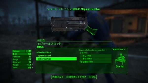M2045 Magnum Revolver Rifleの改造