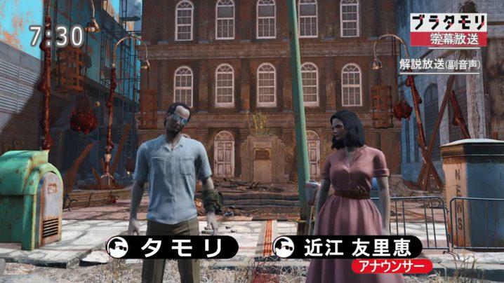 Fallout4 ブラタモリ