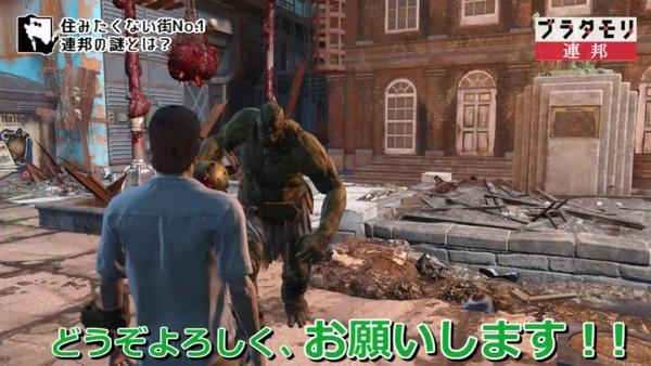 Fallout4 ブラタモリ2