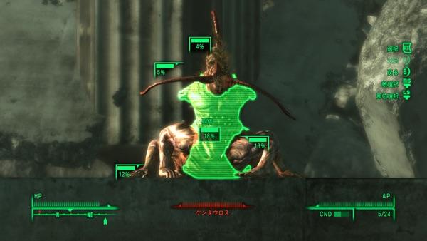Fallout3 ケンタウロス