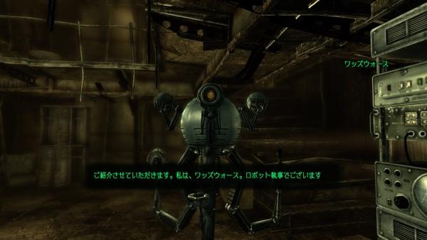 Fallout3 ワッズウォース