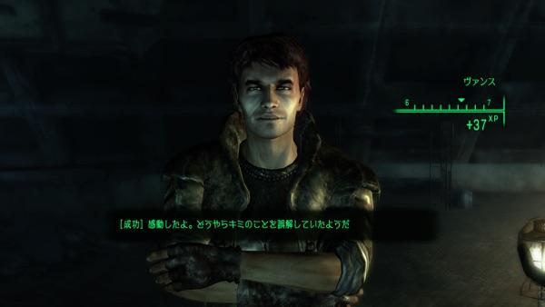 Fallout3 ヴァンス
