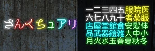 Iroha Neon 2