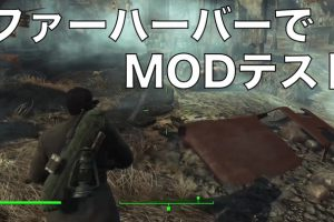 Fallout4 MODテスト動画