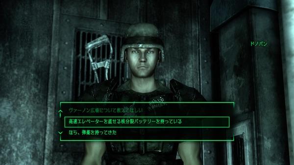 Fallout3 レンジャー