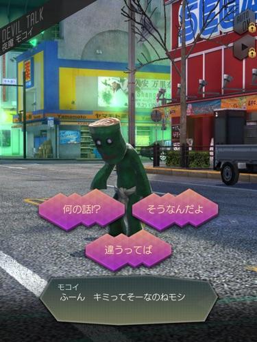 D×2 真・女神転生 リベレーション 3