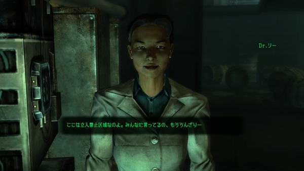 Fallout3 Dr.リー