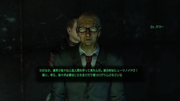 Fallout3 Dr.ジマー