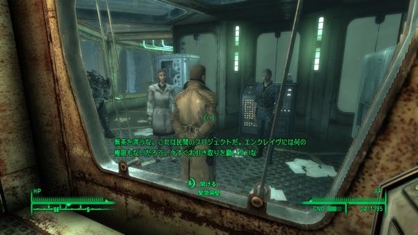 Fallout3 2