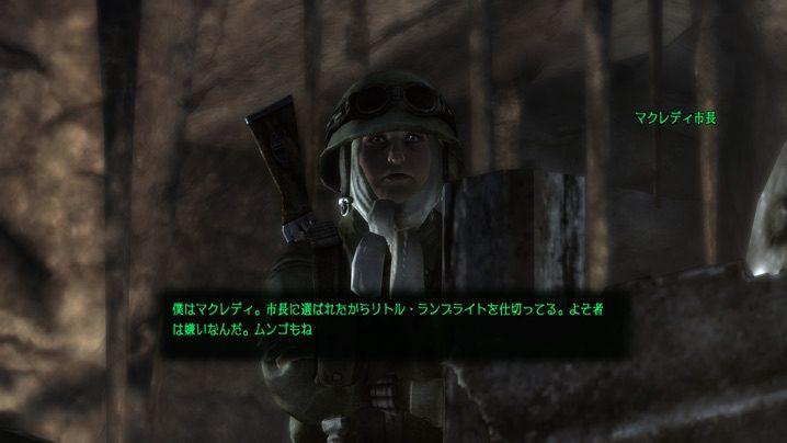 Fallout3 マクレディ