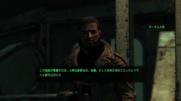 Fallout3 オータム大佐