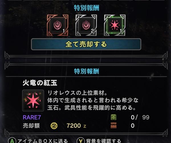 MHW 火竜の紅玉