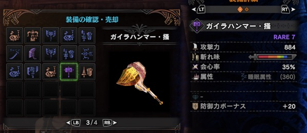 MHW 鑑定武器