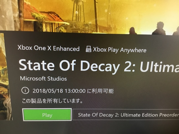 State of Decay 2 前倒し