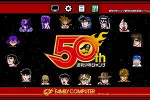 ニンテンドークラシックミニ ファミリーコンピュータ 週刊少年ジャンプ50周年記念バージョン