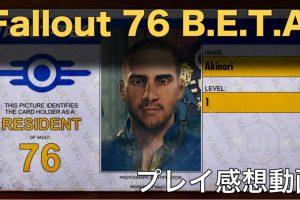 Fallout 76 動画