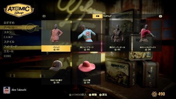 Fallout 76 アトミックショップ
