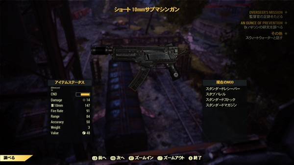 Fallout 76 10mmサブマシンガン
