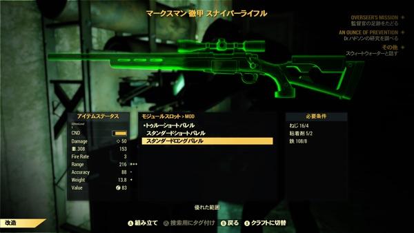 Fallout 76 マークスマンスナイパーライフル