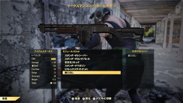Fallout 76 コンバットショットガン