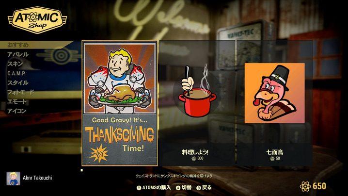 Fallout 76 サンクスギビング