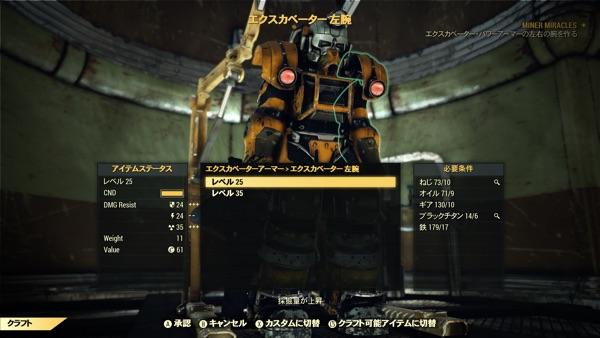 Fallout 76 エクスカベーターアーマー