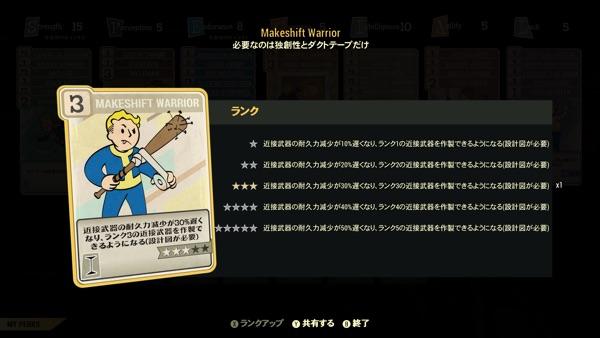Fallout 76 PERKカード