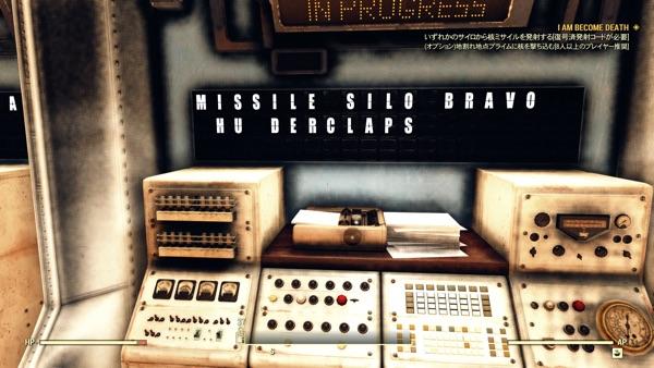 Fallout 76 指令センター