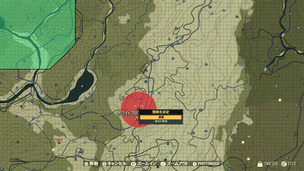 Fallout 76 発射位置指定