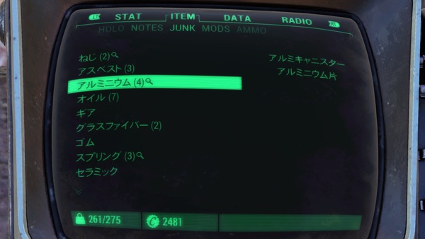 Fallout 76 ジャンク集めの基本2