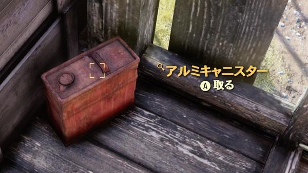 Fallout 76 ジャンク集めの基本3