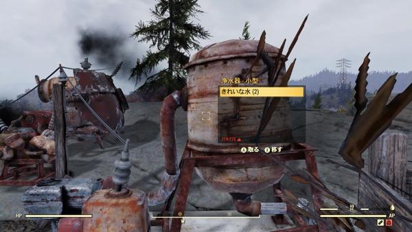 Fallout 76 浄水器