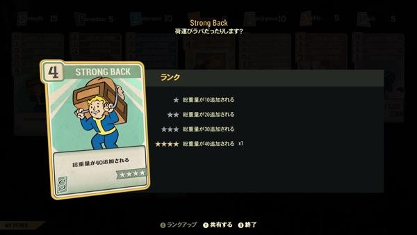 Fallout 76 Perk STR