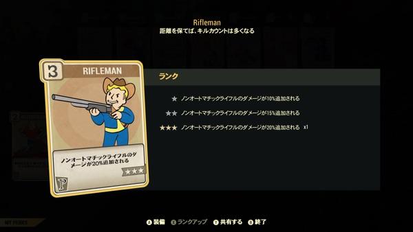 Fallout 76 Perk PER