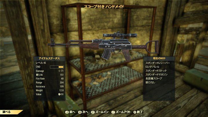 Fallout 76 ハンドメイドライフル