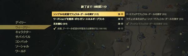 Fallout 76 チャレンジの確認