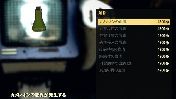 Fallout 76 血清