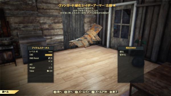 Fallout 76 レジェンダリー防具