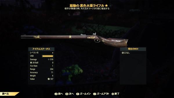 Fallout 76 扇動の黒色火薬ライフル