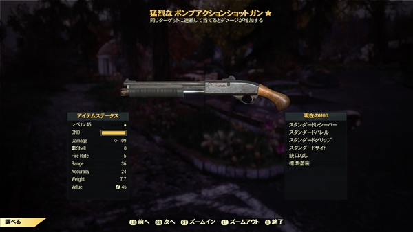 Fallout 76 猛烈なポンプアクションショットガン