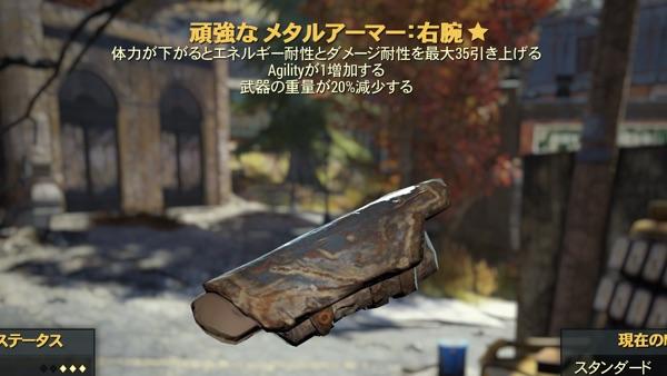 Fallout 76 頑強なメタルアーマー