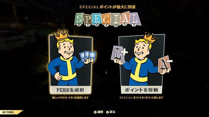 Fallout 76 Perk振り直し