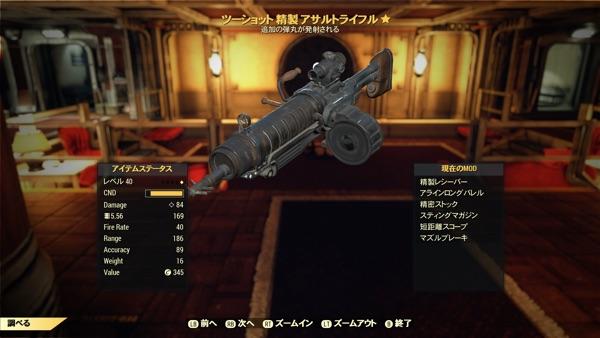 Fallout 76 ツーショットのアサルトライフル
