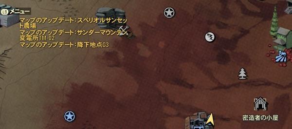Fallout 76 監視地点