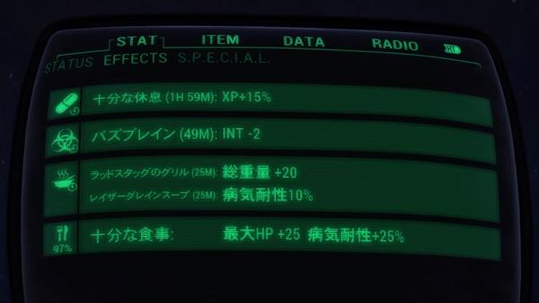 Fallout 76 効果時間