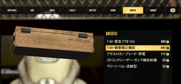 Fallout 76 ベンダーの販売するMOD