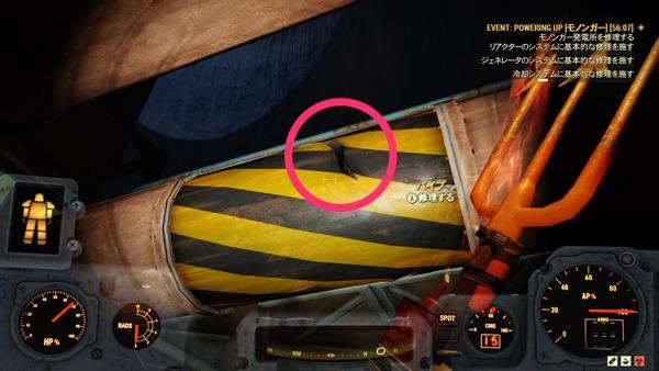 Fallout 76 モノンガー発電所 パイプ修理