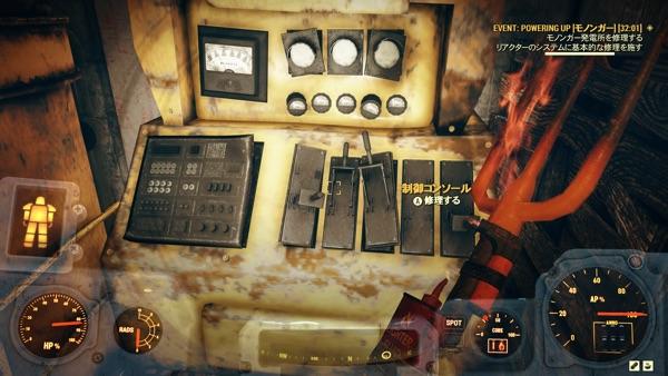 Fallout 76 モノンガー発電所 制御コンソール修理